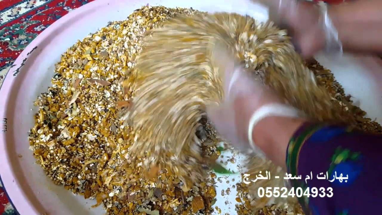 بهارات ام سعد افضل البهارات للطبخ الخرج Youtube Spices Recipes Food