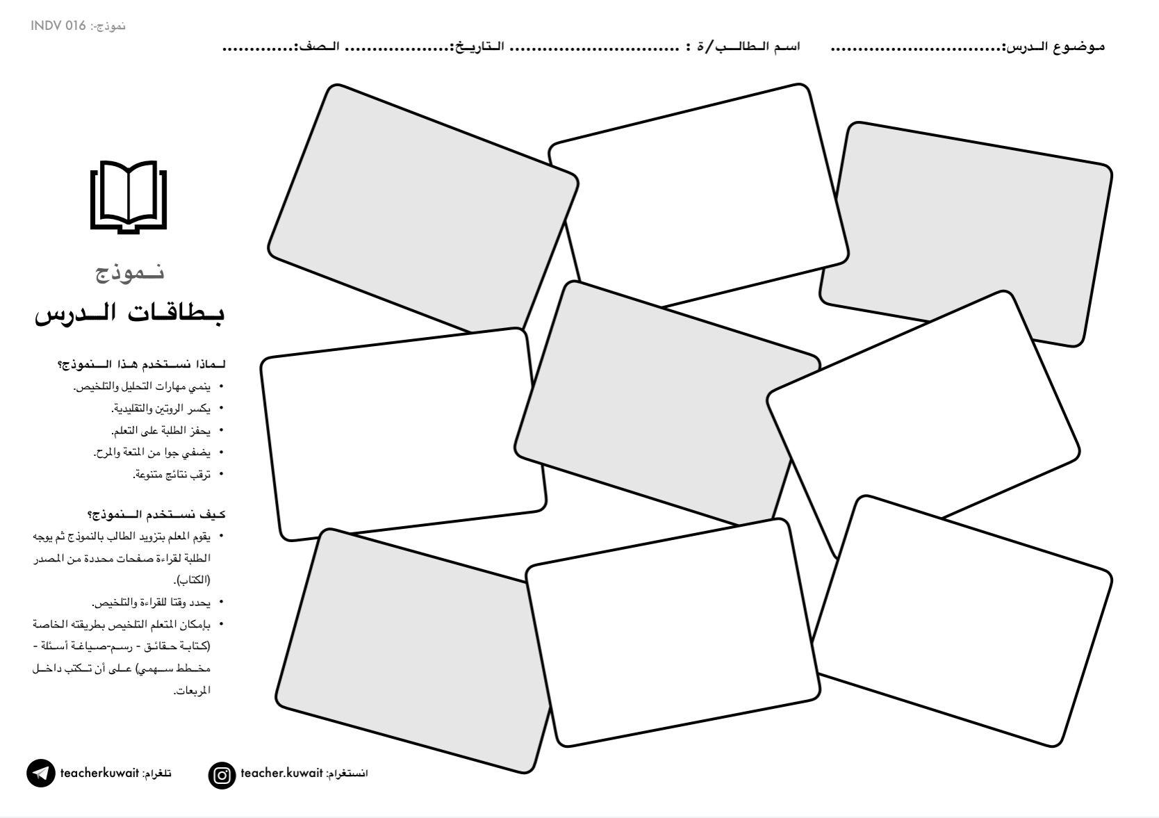 نموذج بطاقات الدرس