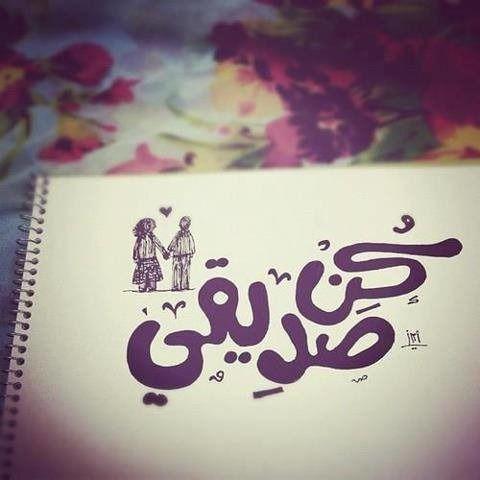 كن صديقى Arabic Design Arabic Words Me As A Girlfriend