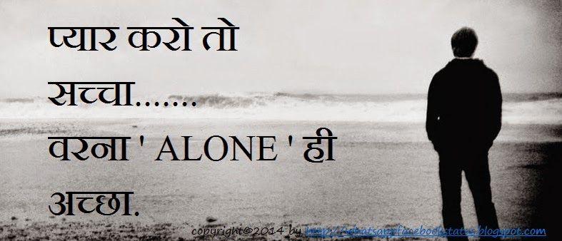 Alone Attitude Status for WhatsApp Facebook | Whatsapp Facebook