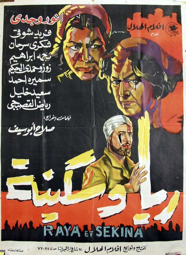 Pin By زمان يافن On أفيشات فريد شوقي Egyptian Poster Egypt Movie Egyptian Movies