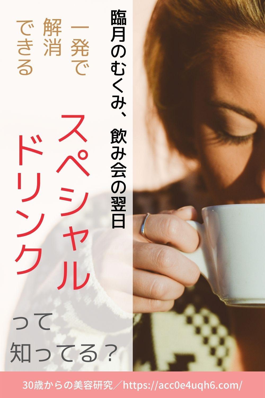 効果 小豆 茶