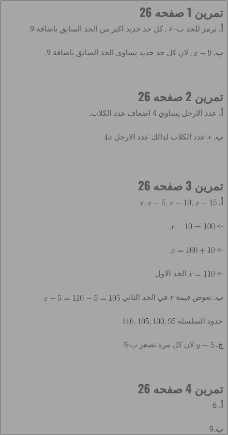 حل تمارين الفصل الثاني من كتاب رياضيات للصف السابع في موضوع المتغير والتعابير الجبريه Math Podcasts Person