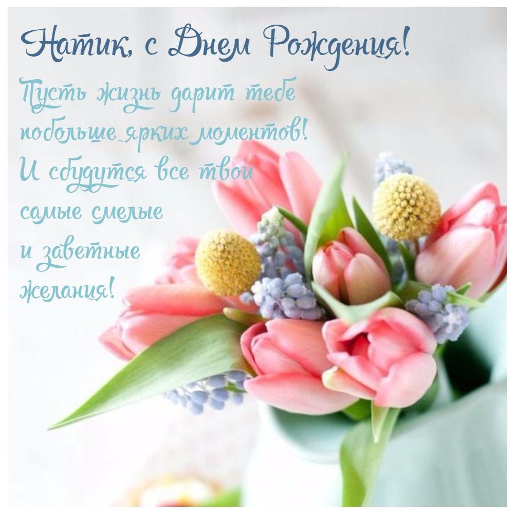 Pozdravleniya S Dnem Rozhdeniya Dlya Natali Birthday Flowers Happy Birthday Cards