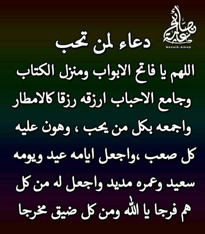 آمين يارب العالمين Islamic Love Quotes Islamic Quotes Quran Verses