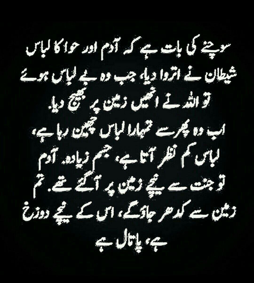 Allah Hum Sab Pe Reham Farmaye Aameen øur Islam