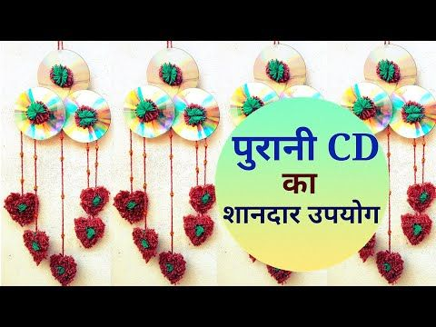 Old Cd Craft Wall Hanging Jhumar Designs Wall Craft Ideas Purani