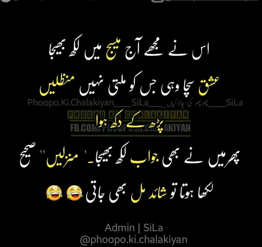 Pin By Munazza J On Hahahahah Cute Funny Quotes Urdu Funny Quotes Funny Questions
