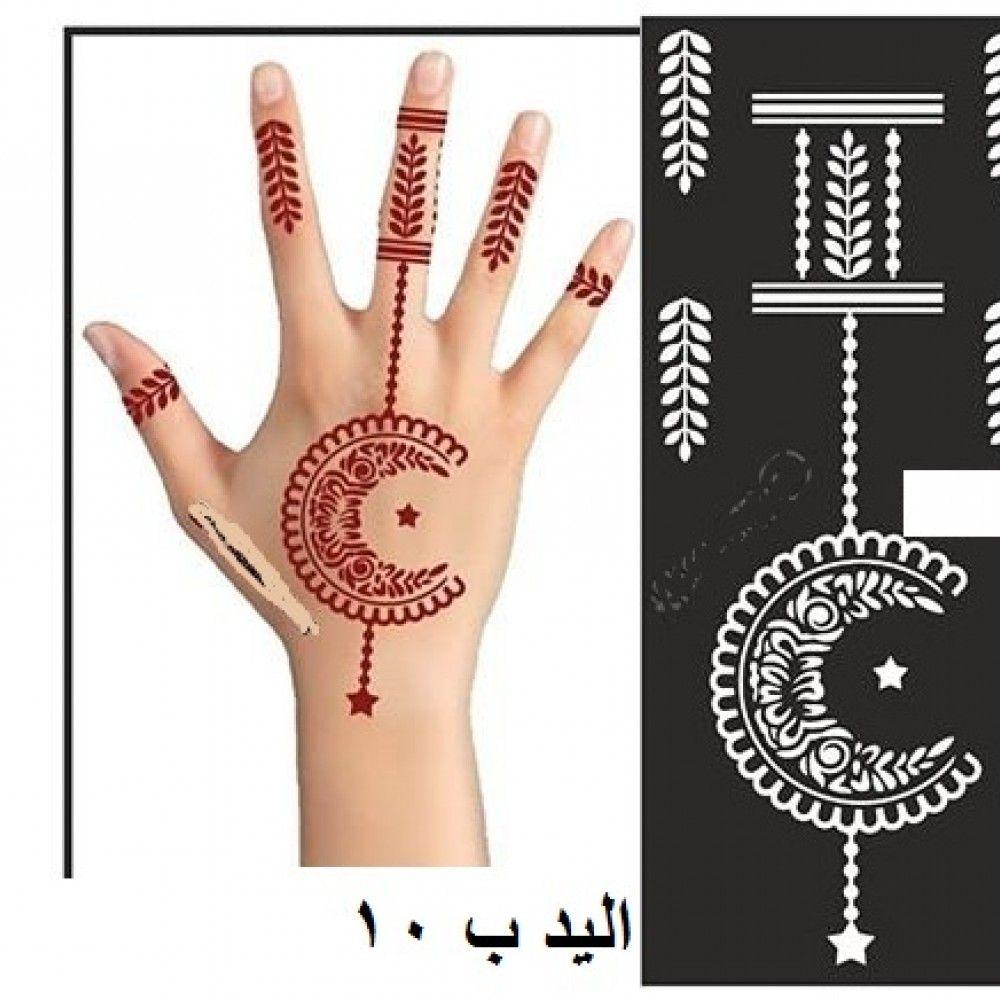 استيكر لليد نقش رقم 27 Hand Henna Henna Hand Tattoo Hand Tattoos