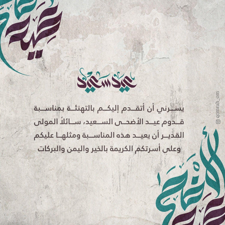 عيدية متواضعة لـ عيد الاضحى لكل من يرغب بتهنئة احبائه سائلين المولى أن يعيد هذه المناسبة ومثلها عليكم وعلى اسرتكم أعو Eid Cards Eid Photos Eid Greetings