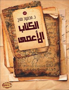 تحميل رواية الكتاب الأعمى Pdf محمود صلاح Arabic Books Pdf Books Books To Read