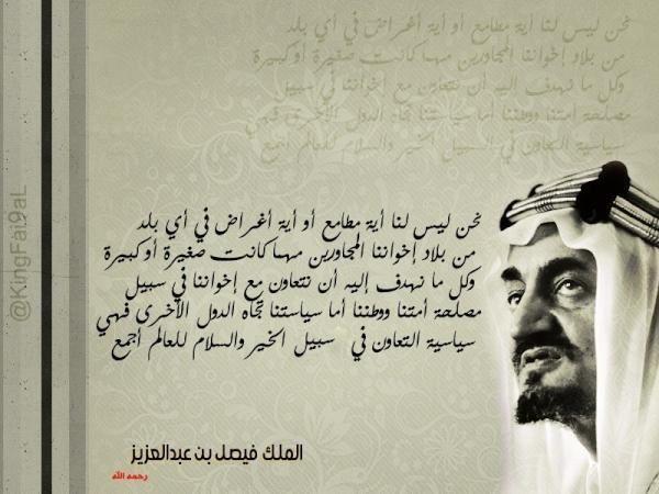 الله يرحمك يالفيصل الأمه الإسلاميه تفتقدك King Faisal Saudi Men Great King