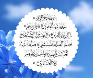 سورة الفاتحة Surah Al Fatiha الصورة من تصميمي Quran Verses Holy Quran Islam