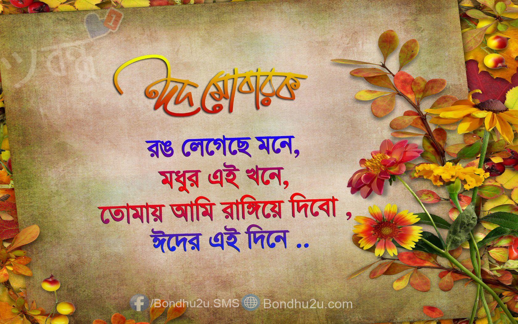 Advance Eid Sms Bangla Bangla Eid Sms 2019 Bangla Text Eid Sms Eid