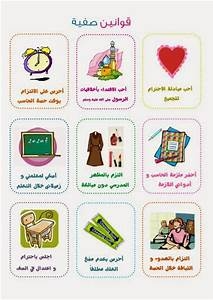 Classroom Laws Achievement File Of Fatima Abdel Aziz Al Muhanna Online Classes Toul Classroom