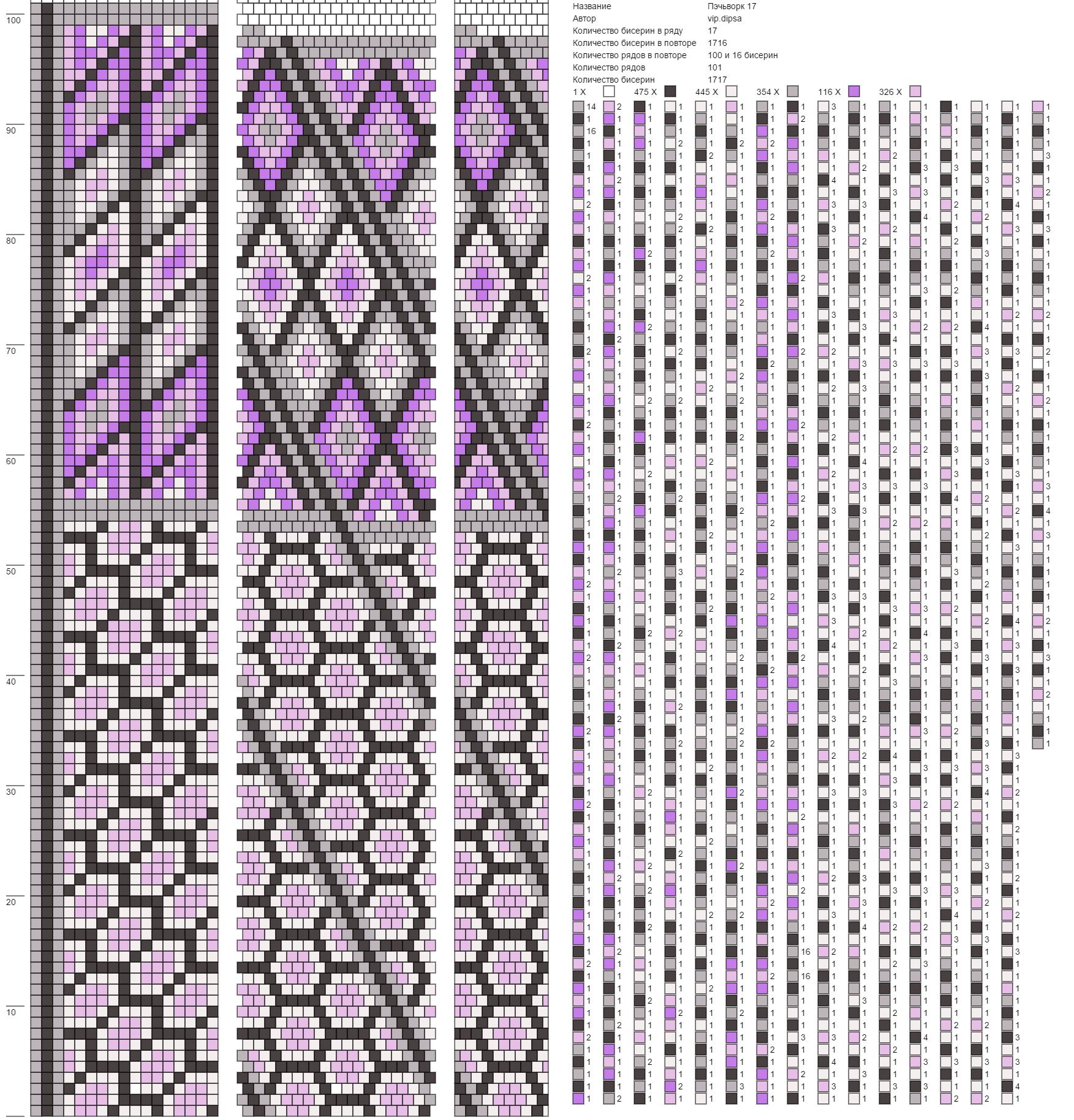 Пэчворк 17.png   bead crochet 17 around   Pinterest