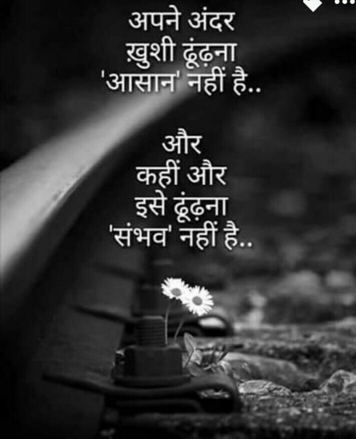 Hindi Quotes, Qoutes, Positive Thoughts, True Quotes, Reflection  Photography, Eyeshadow Tutorials, Illusions, Inspirational Quotes, Poetry