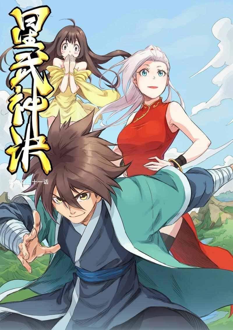 Star Martial God Technique Anime Shows Martial Manga
