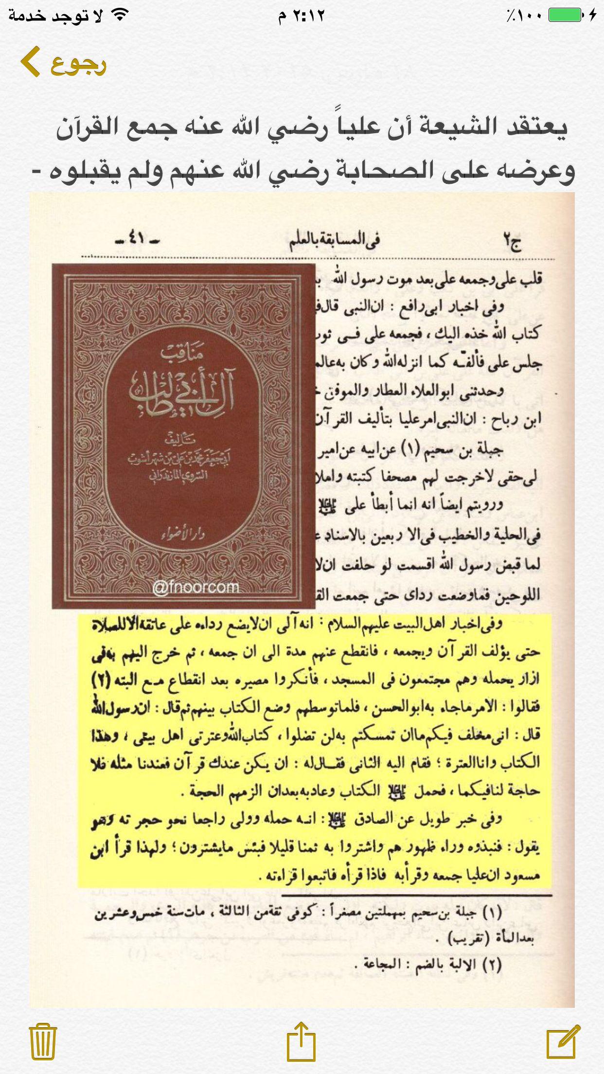 خرافات وكذب على علي رضي الله عنه Book Cover Books Cover