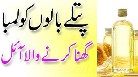 Beauty tips in Urdu  Patle Balo Ko Tezi Se Lamba, Mota Aur Ghana Karne Ke Liye Tail