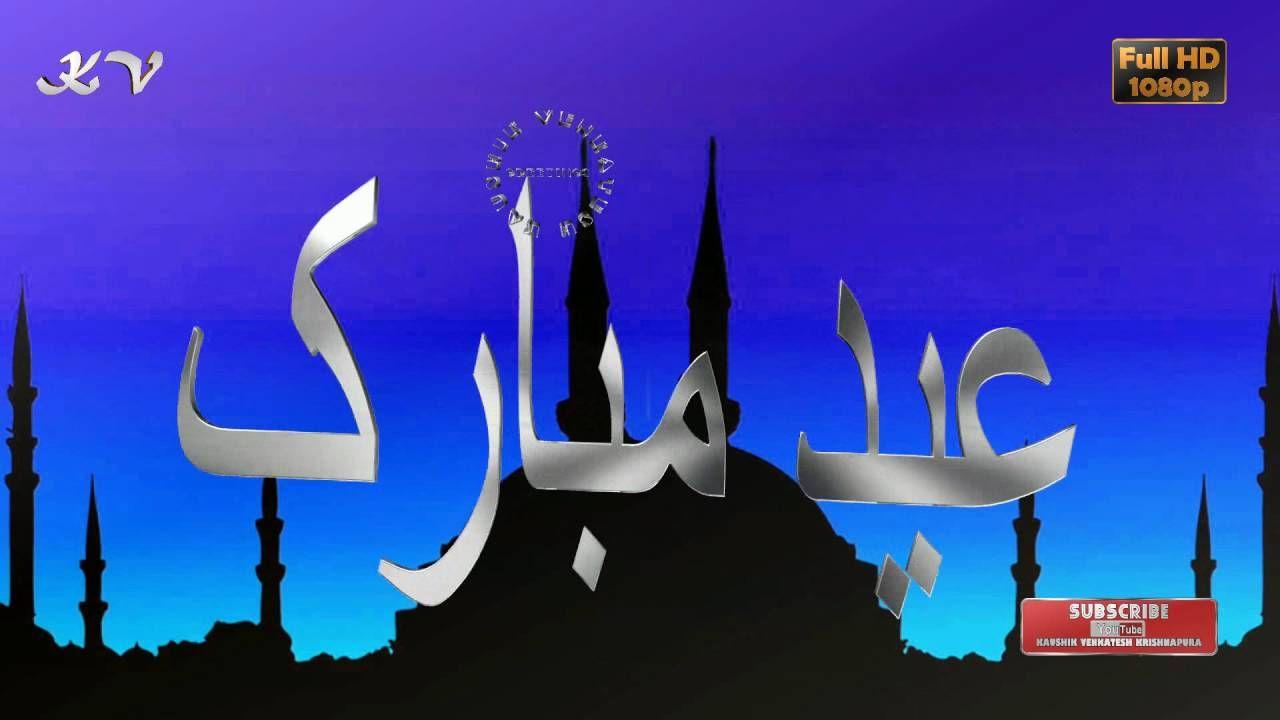 Happy Eid 2016 Eid Greetings Eid Mubarak Eid Ul Fitr Animation