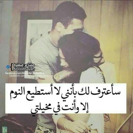 لا استطيع النوم Romantic Words Wisdom Quotes Life Love Words