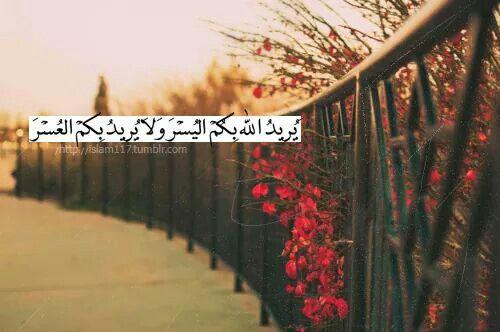 يريد الله بكم اليسر ولا يريد بكم العسر Quran Sweet Words Surat
