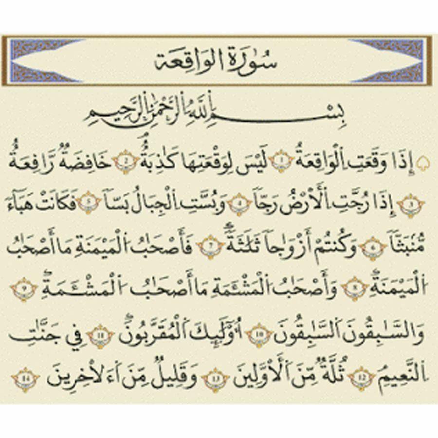 ١ ١٥ الواقعة Holy Quran Arabic Calligraphy Math