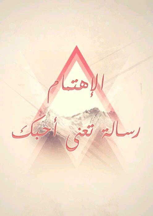 احبك عربي اعشقك عشق احساس الحب عبرة Arabic Quotes More Than Words What Is Love