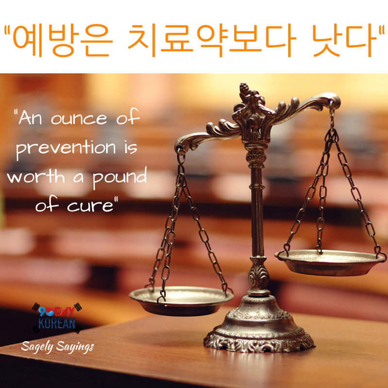"""Korean Proverb: """"예방은 치료약보다 낫다"""" = """"An ounce of prevention is worth a pound of cure"""" #koreanproverb #koreanlanguage #learnkorean"""