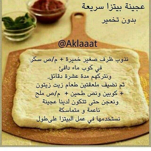 عجينة بدون تخمير Cooking Recipes Desserts Arabic Food Food Recipies
