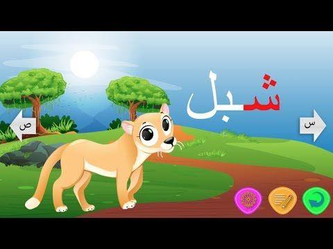 قصة حرف الشين للصف الاول من حكايات الحروف للأطفال بتطبيق حكايات بالعربي اقرأ لطفلك قصة حرف الشين مصورة ومكتوبة وحببه في لغة الضا Crafts For Kids Character Kids
