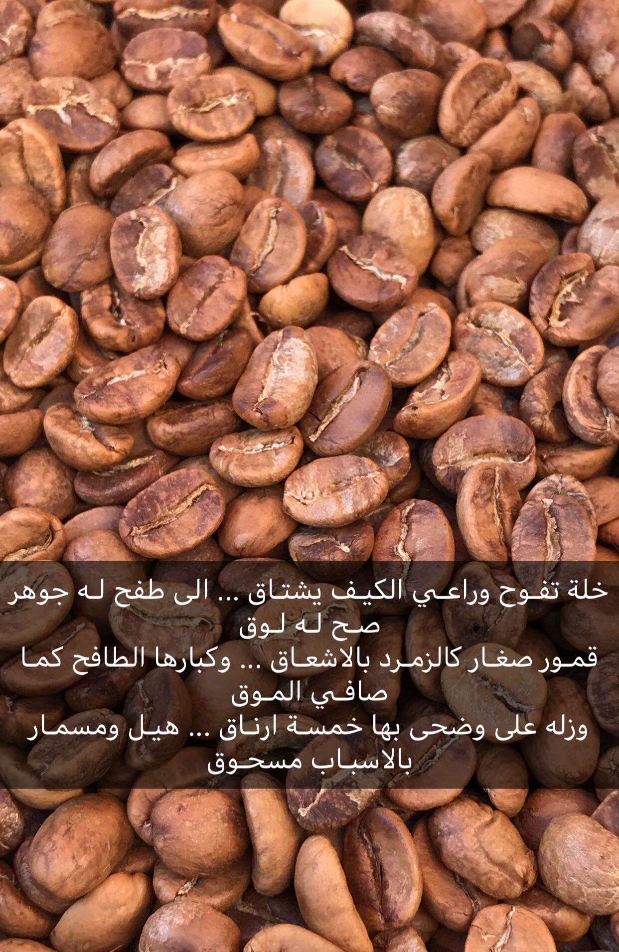 قصيد شعر ابيات كلمات خواطر Arabic Words Vegetables Food