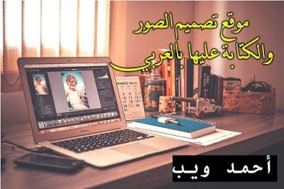 أحمد ويب للمعلوميات Photo Editor Photo Pixlr