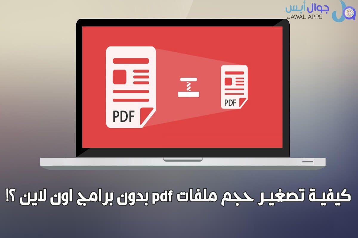 كيفية تصغير حجم ملفات Pdf بدون برامج اون لاين App Online Oly