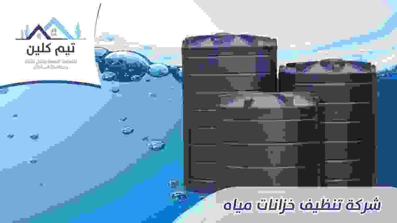 شركة تنظيف خزانات بجدة جوال 0561001095 In 2020 Clean House Jeddah Tank
