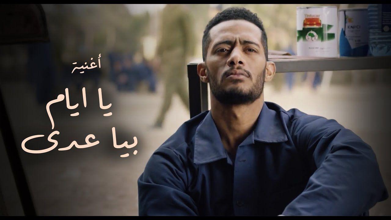 أغنية يا ايام بيا عدى من أحداث مسلسل البرنس بطولة محمد رمضان غناء أحمد سعد Youtube In 2021 Fictional Characters Character John