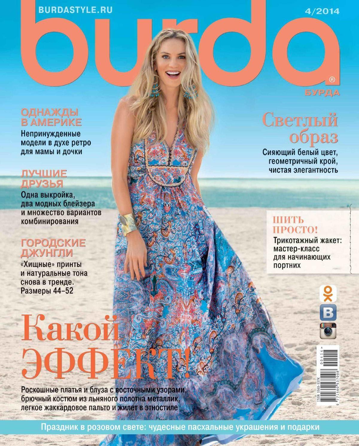 Модный журнал своими руками фото 763