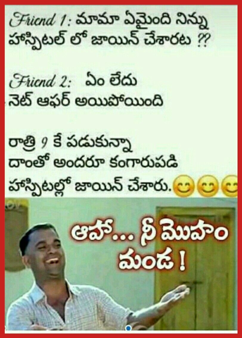 Funny Saved By Sriram Funny Comments Telugu Jokes Funny Quotes