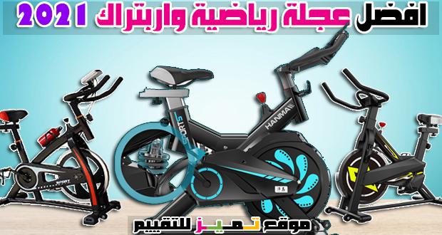 افضل جهاز اوربتراك و دراجة رياضية أكفأ 9 دراجات رياضية 2021 موقع تميز Sport Bikes Bike Stationary Bike