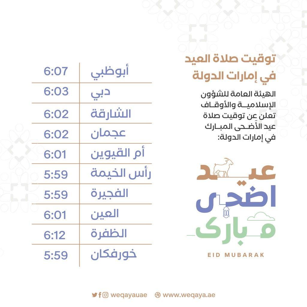 توقيت صلاة العيد في إمارات الدولة Eid Mubarak Bullet Journal Journal