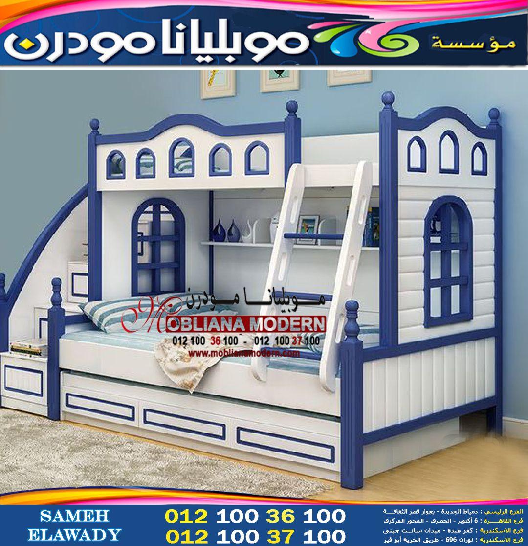 غرف نوم موبليانا مودرن سرير اطفال دورين غرف اطفال دورين 2021 Kids Bedroom Home Bed