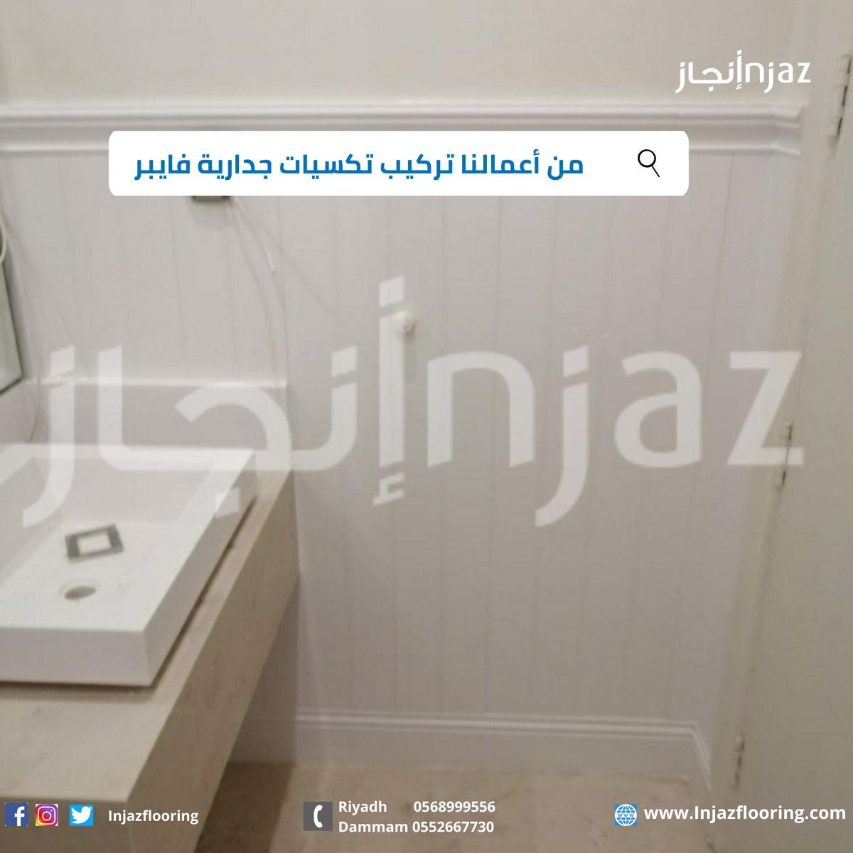 تكسيات جدارية داخلية مع التركيب في الرياض Home Decor Decals Decor Home Decor