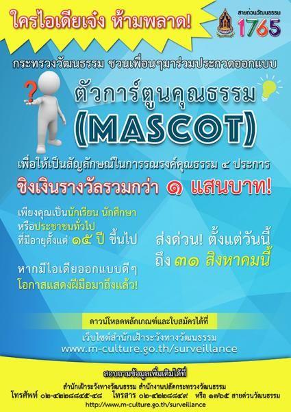 ประกวดต วการ ต นค ณธรรม Mascot เพ อให เป นส ญล กษณ ในการรณรงค ค ณธรรม 4 ประการ