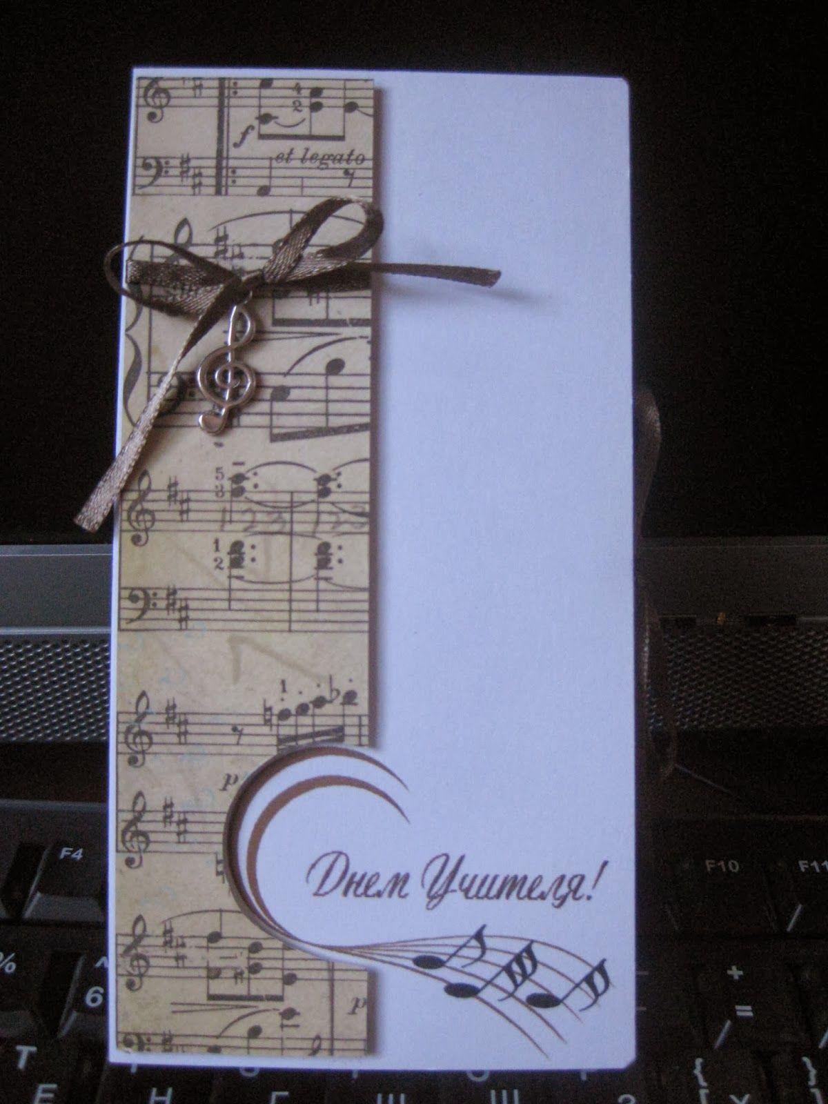 Сделать открытки с музыкой