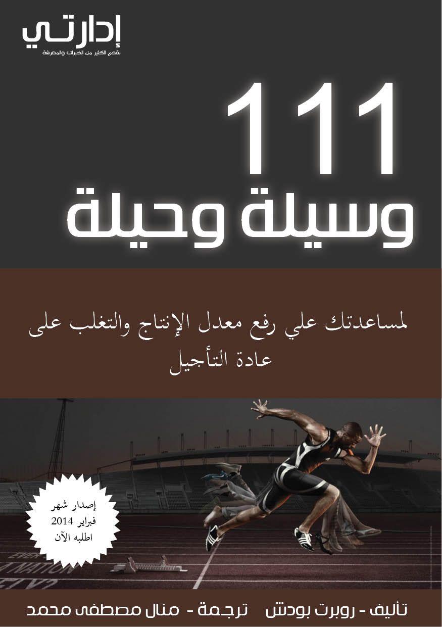 111 وسيلة وحيلة للحصول على كافة المنتجات M Smarteldawly8 Gmail Com Ebooks Free Books Books Fiction Books Worth Reading