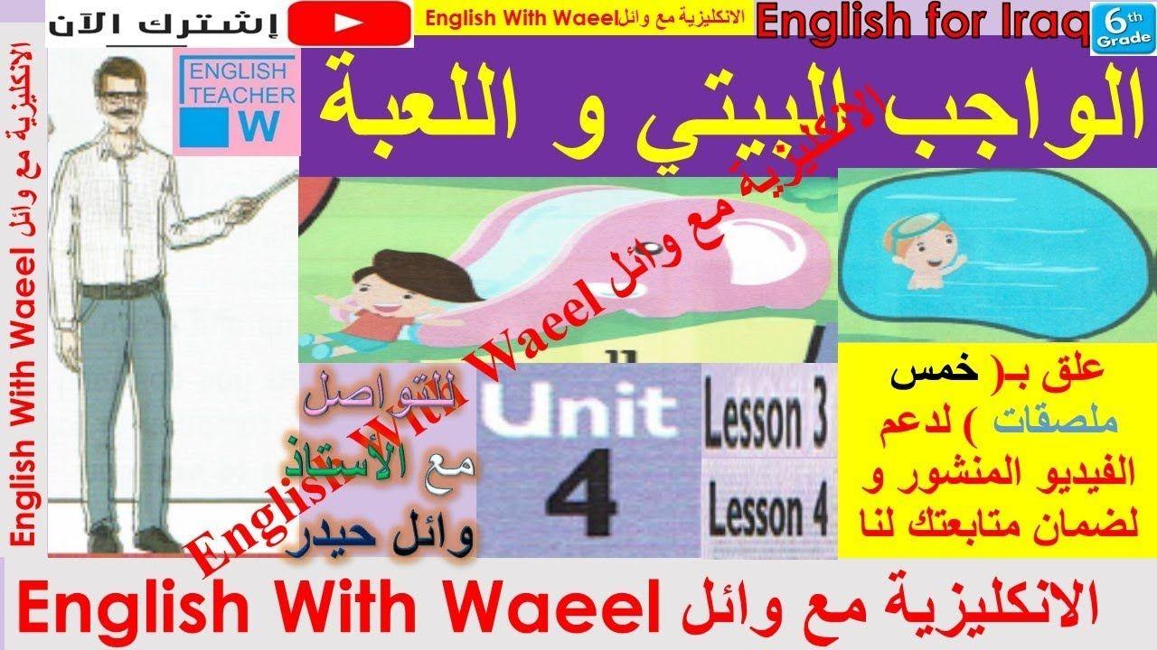 شرح يونت 4 درس 3 4 و حل تمارين كتاب الطالب الملون صفحة 56 و 57 انكليزي 6th Grade English English Teacher Lesson