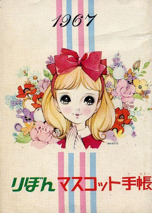 Pocket notebook illustrated by 高橋真琴 (Makoto Takahashi).