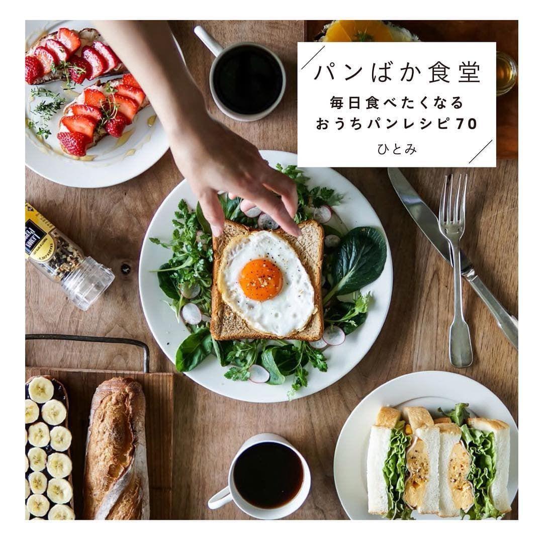 美味しくておしゃれな人気レシピ本4選