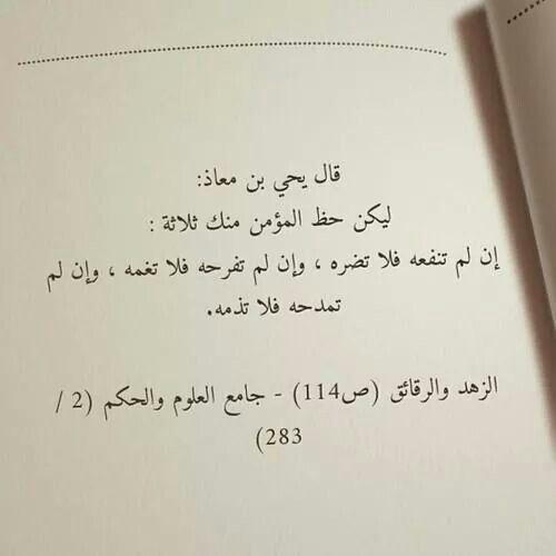 من اقوال الصالحين Meaning Of Life Sayings Eloquent
